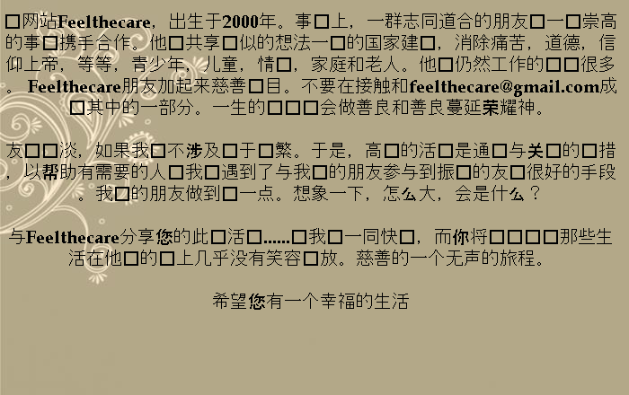 Feel the care message in Chinese